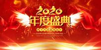 2020年度盛典展板设计