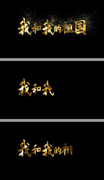 4K国庆节手写字标题AE模板