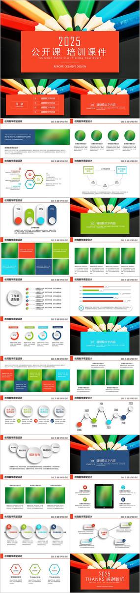 彩色创意文具小清新教育说课公开课PPT