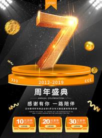 创意c4d金色7周年海报