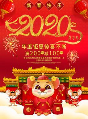 创意红色2020字体设计新年海报