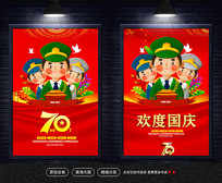 创意红色庆祝建国70周年国庆节海报