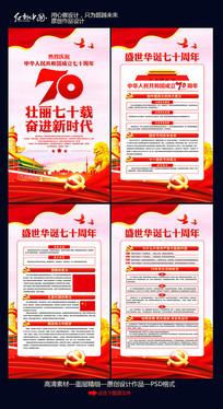 党建国庆70周年展板设计