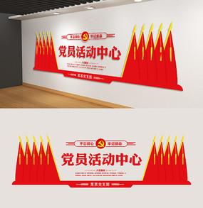 党建文化墙党员活动中心雕刻展板