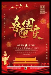 大气红金国庆节海报