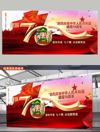 大气红色十一国庆文艺汇演宣传海报