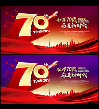 大气建国70周年十一国庆节背景板