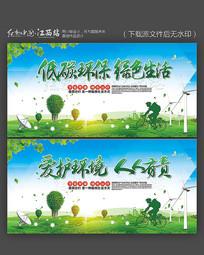 低碳环保绿色生活环保公益广告