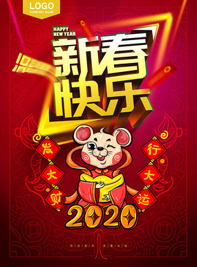 高端创意红色新年促销海报