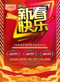 高端创意新春快乐立体字设计春节海报