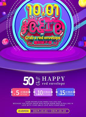 高端创意紫色10.1抢红包促销海报