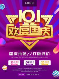 高端创意紫色欢度国庆活动海报