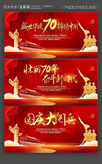 高端红色十一国庆70周年宣传展板