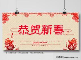 恭贺新春晚会背景板