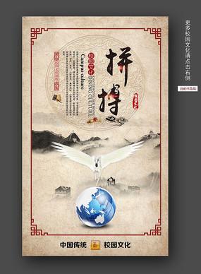 古典新中式学校文化展板之拼搏 PSD