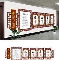 古典中国风清正廉洁廉政文化墙