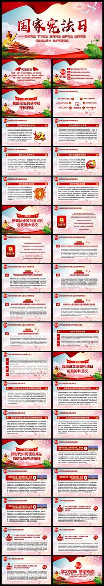 国家宪法日学习新宪法修正案宣誓誓词PPT