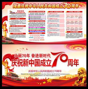 国庆70周年宣传展板设计