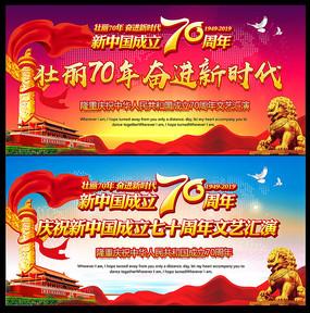 国庆70周年晚会舞台展板