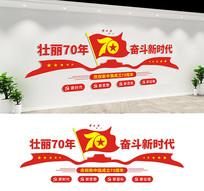 国庆70周年文化墙设计