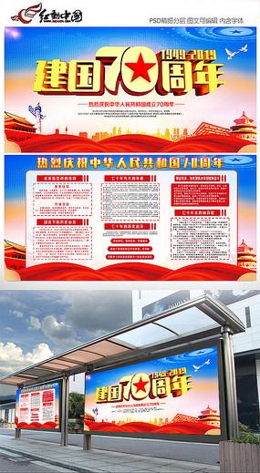 国庆建国70周年展板设计