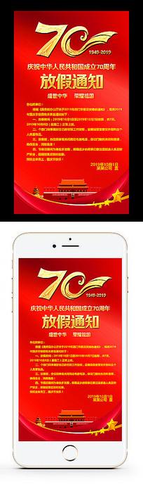 国庆节放假通知手机h5