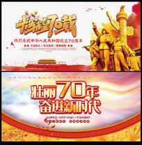 国庆节精美宣传展板设计