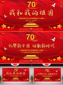 红色大气国庆70周年展板设计