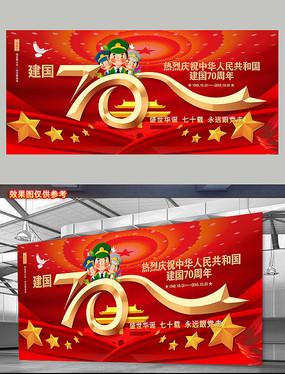 红色大气建国70周年国庆展板