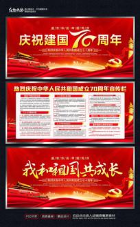 红色大气十一国庆节建国70周年展板