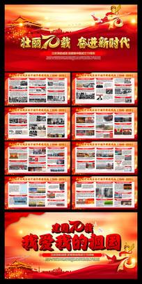 红色建国70周年辉煌历程展板