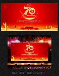 红色时尚建国70周年海报