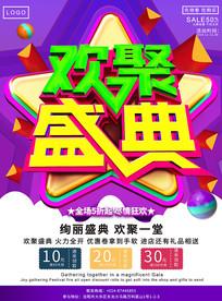 欢度盛典蓝紫色系活动海报