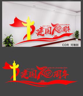 建国70周年文化墙设计