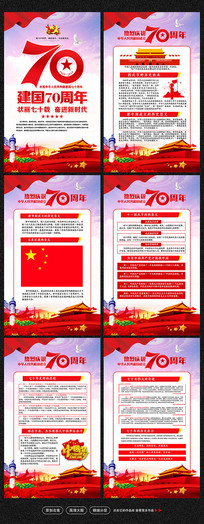 建国70周年展板