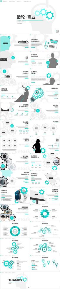 简洁抽象齿轮设计公司简介商务PPT模板