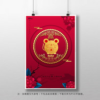 金鼠迎春新年海报设计
