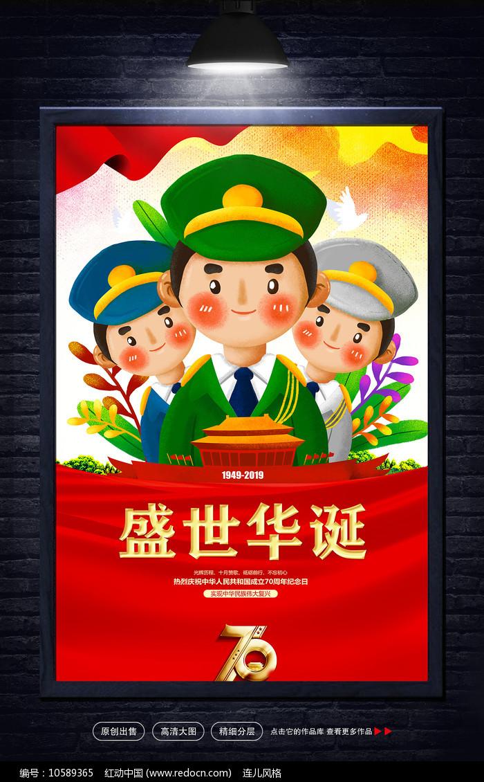卡通简约国庆节盛世华诞海报图片