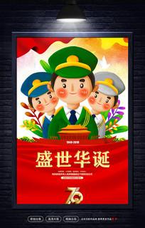 卡通简约国庆节盛世华诞海报