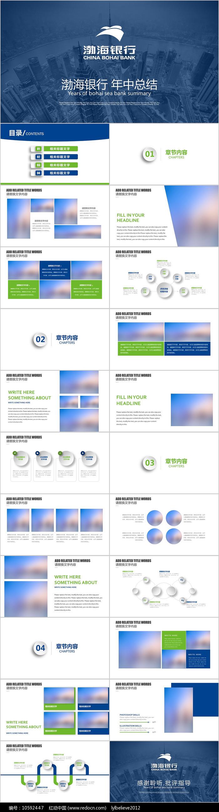 蓝绿色渤海银行工作总结计划汇报ppt图片