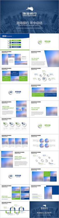 蓝绿色渤海银行工作总结计划汇报ppt