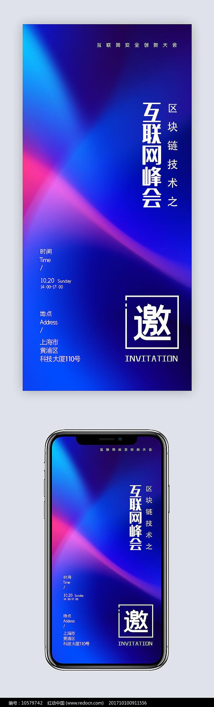 蓝色动感大气地产科技邀请函微信海报图片