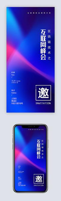 蓝色动感大气地产科技邀请函微信海报