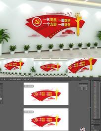 飘带党支部党员活动室党建标语文化墙