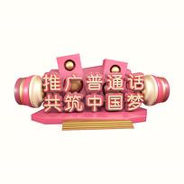 普通話中國夢字