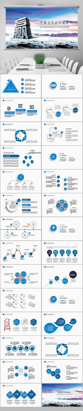 企业文化团队合作共赢商务报告PPT