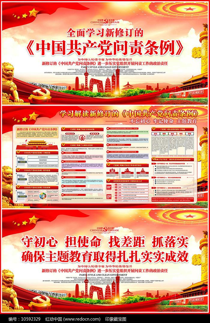 全党学习新修订的中国共产党问责条例展板图片