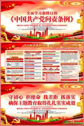 全党学习新修订的中国共产党问责条例展板