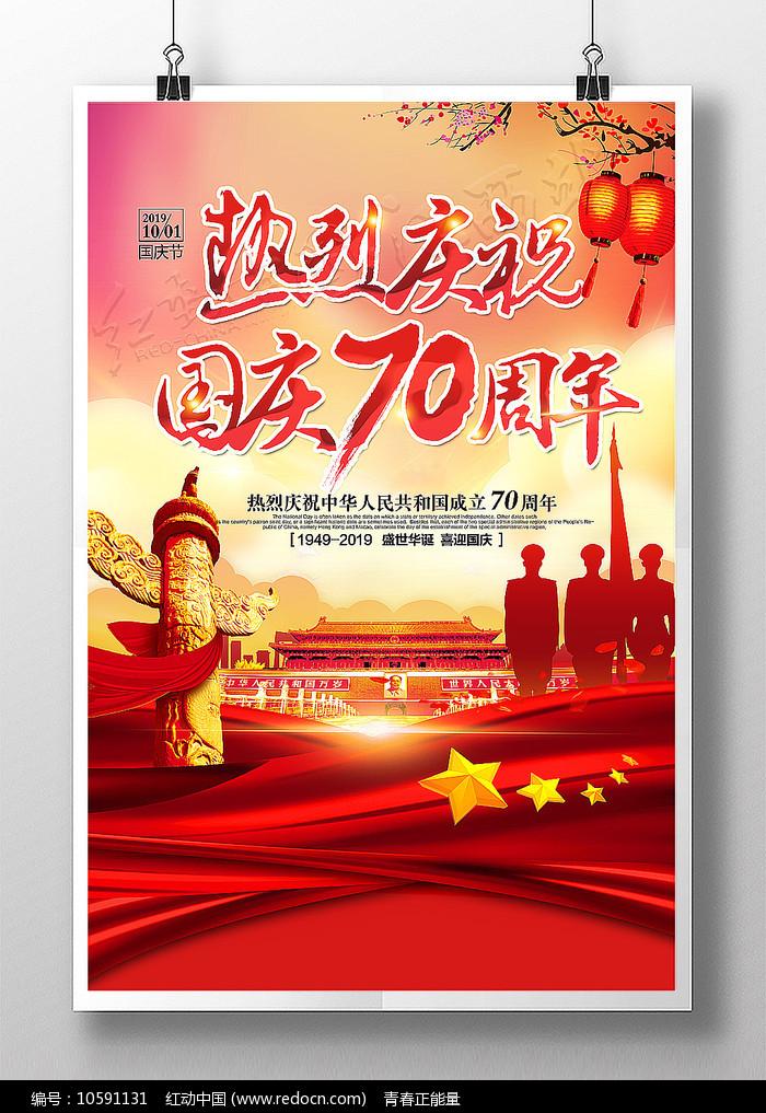 热烈庆祝国庆70周年海报设计图片