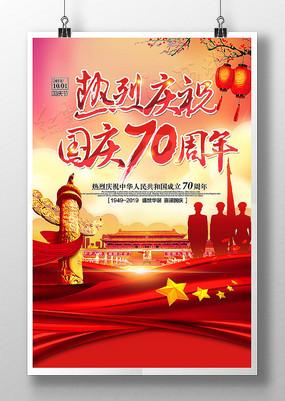 热烈庆祝国庆70周年海报设计